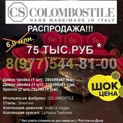 Распродажа итальянской мебели Colombostile
